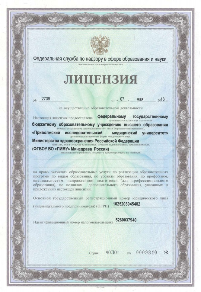 свидетельство о гос.аккредитации для проведения обучения стоматологов в москве