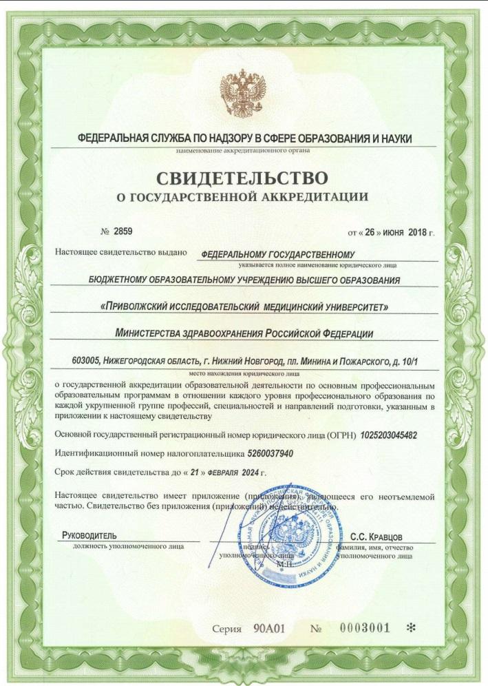 Профессиональная переподготовка для врачей-стоматологов - официально.