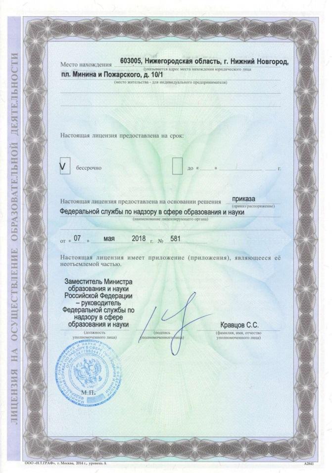 Организует институт дополнительного Медицинского образования НижГМА