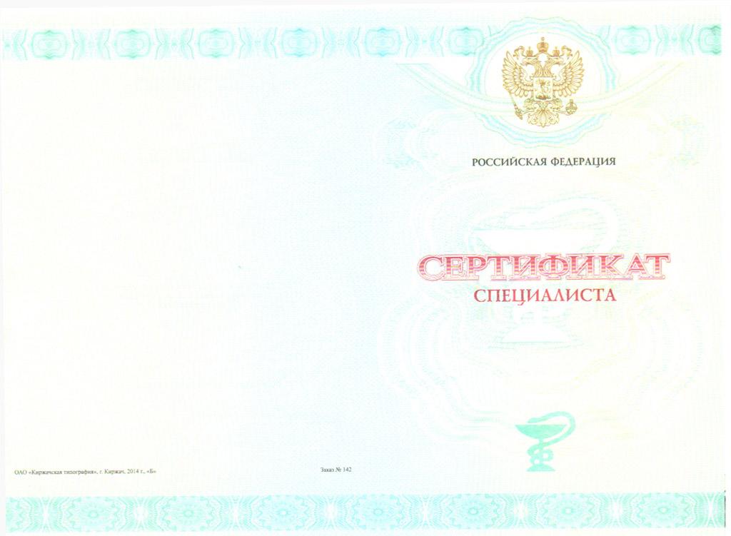 Сертификат специалиста стоматология терапевтическая дистанционно