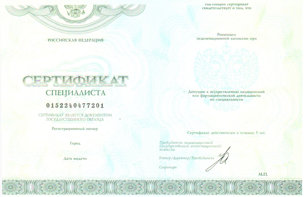 стоматология терапевтическая получить сертификат специалиста