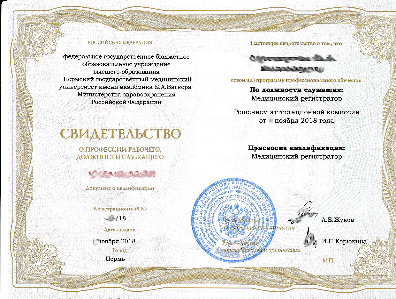 где продлить медицинский сертификат